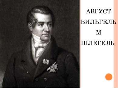 АВГУСТ ВИЛЬГЕЛЬМ ШЛЕГЕЛЬ