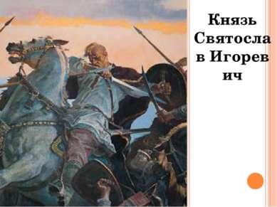 Князь СвятославИгоревич
