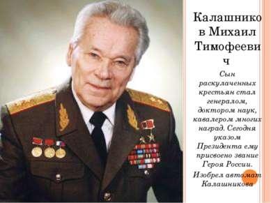 Калашников Михаил Тимофеевич Сын раскулаченных крестьян стал генералом, докто...