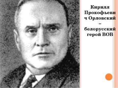 Кирилл Прокофьевич Орловский – белорусский герой ВОВ
