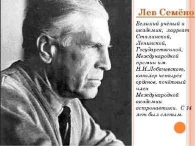 Лев Семёнович ПОНТРЯГИН Великий учёный и академик, лауреат Сталинской, Ленин...