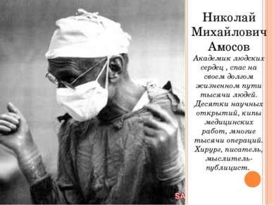 Николай Михайлович Амосов Академик людских сердец , спас на своем долгом жизн...