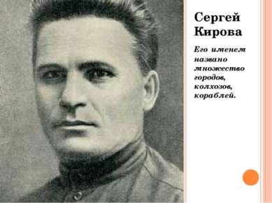 Сергей Кирова Его именем названо множество городов, колхозов, кораблей.