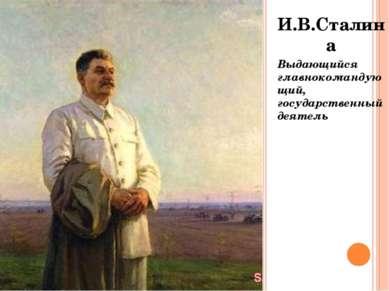 И.В.Сталина Выдающийся главнокомандующий, государственный деятель