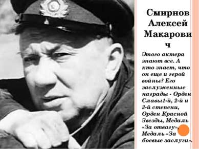 Смирнов Алексей Макарович Этого актера знают все. А кто знает, что он еще и г...