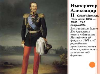 Император Александр II Освободитель (6/19 мая 1868 — 1892 - 1/14 мар.1881). В...