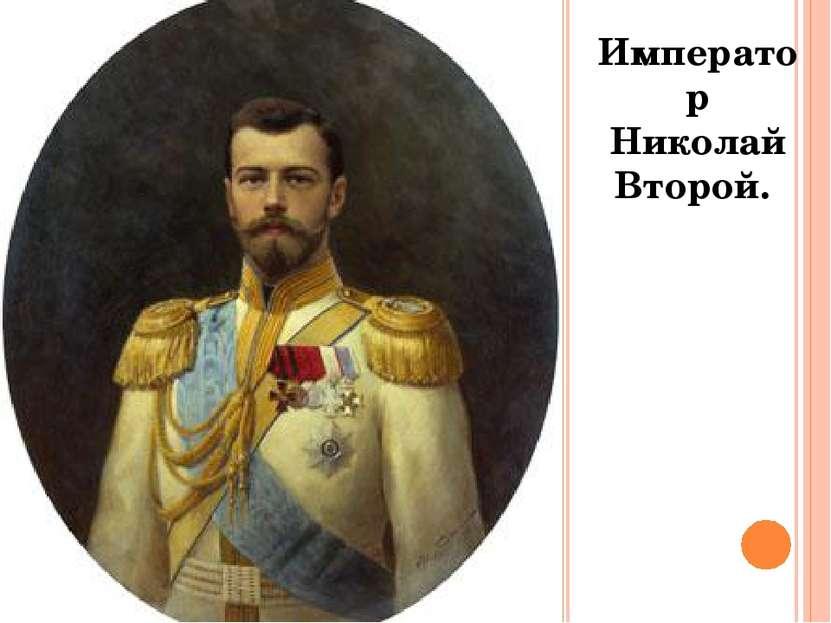 Император Николай Второй.