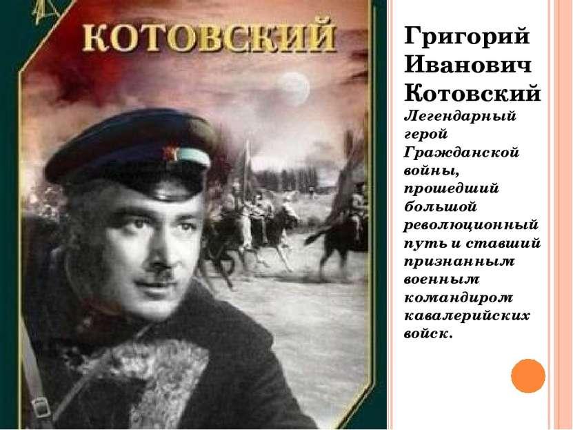 Григорий Иванович Котовский Легендарный герой Гражданской войны, прошедший бо...