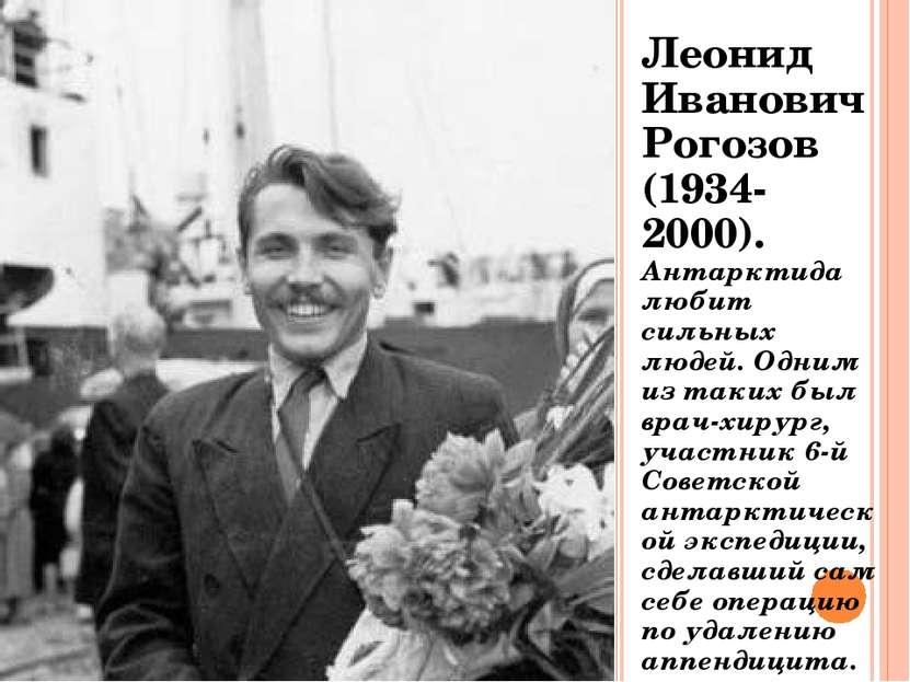 Леонид Иванович Рогозов (1934-2000). Антарктида любит сильных людей. Одним из...