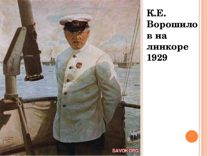 К.Е. Ворошилов на линкоре 1929
