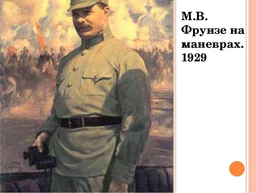 М.В. Фрунзе на маневрах. 1929