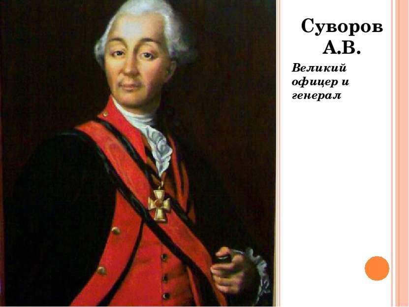 Суворов А.В. Великий офицер и генерал