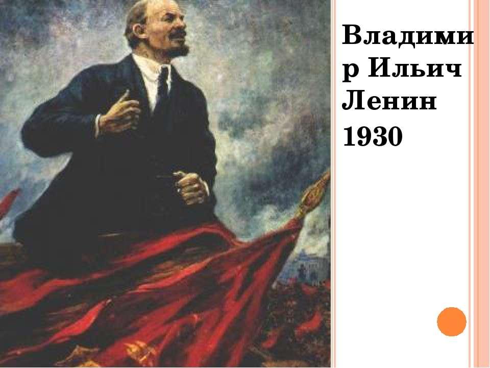 Владимир Ильич Ленин 1930
