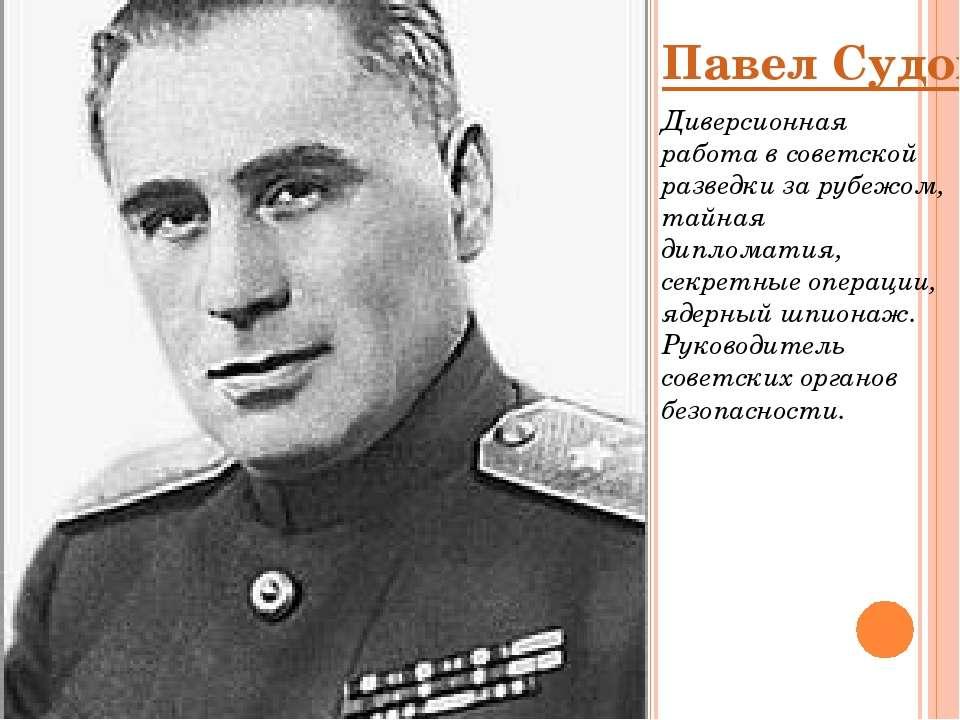 Павел Судоплатов (7 июля 1907 — 24 сентября 1996) Диверсионная работа в совет...