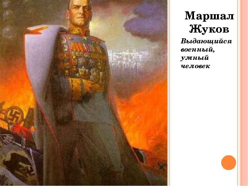 Маршал Жуков Выдающийся военный, умный человек