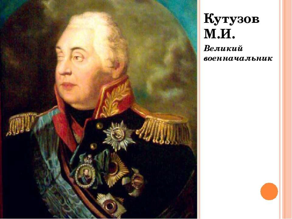 Кутузов М.И. Великий военначальник