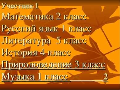 Участник 1 Математика 2 класс Русский язык 1 класс Литература 5 класс История...