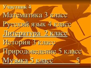 Участник 4 Математика 3 класс Русский язык 4 класс Литература 2 класс История...