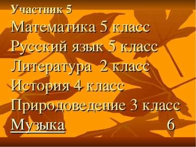 Участник 5 Математика 5 класс Русский язык 5 класс Литература 2 класс История...