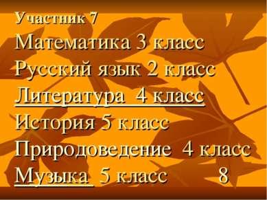 Участник 7 Математика 3 класс Русский язык 2 класс Литература 4 класс История...