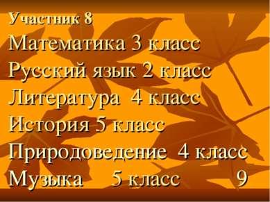 Участник 8 Математика 3 класс Русский язык 2 класс Литература 4 класс История...