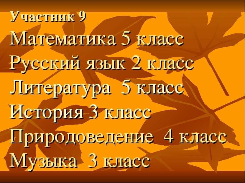 Участник 9 Математика 5 класс Русский язык 2 класс Литература 5 класс История...