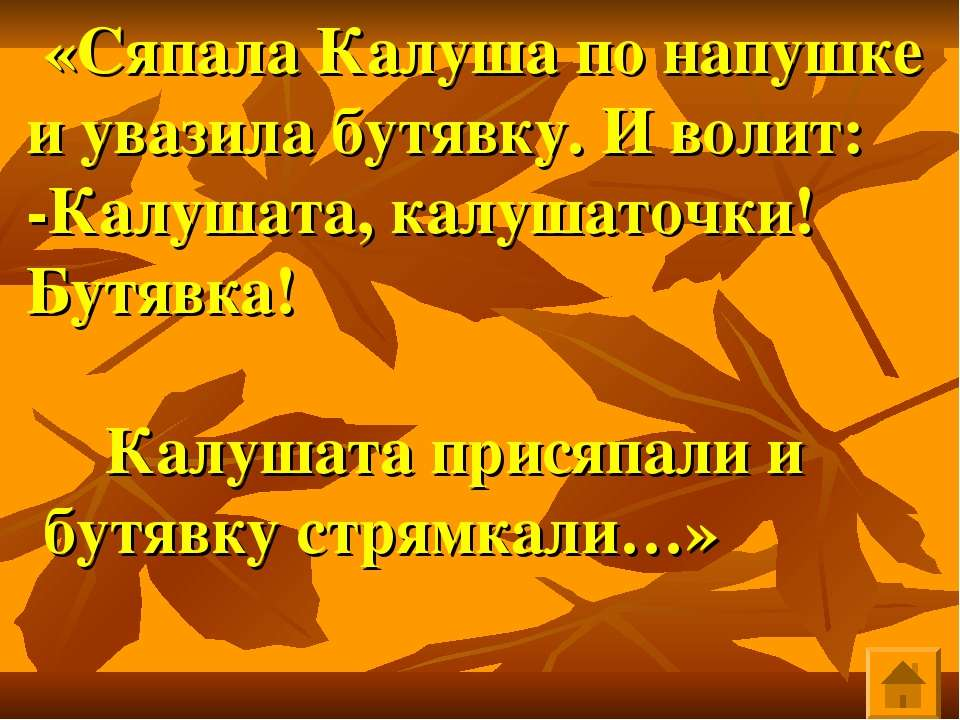 «Сяпала Калуша по напушке и увазила бутявку. И волит: -Калушата, калушаточки!...