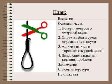 План: Введение Основная часть: 1. История вопроса о смертной казни 2. Опрос и...