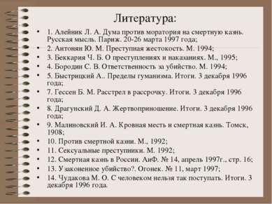 Литература: 1. Алейник Л. А. Дума против моратория на смертную казнь. Русская...