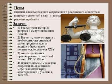 Цель: Выявить главные позиции современного российского общества в вопросе о с...