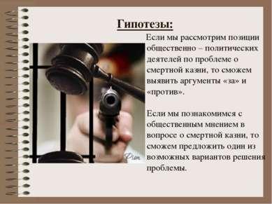 Гипотезы: Если мы рассмотрим позиции общественно – политических деятелей по п...