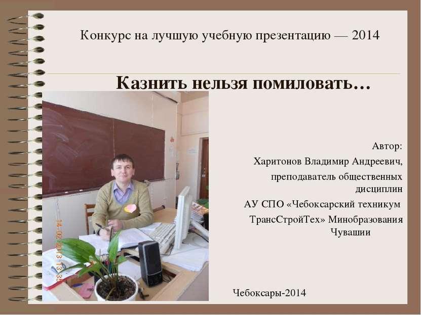 Конкурс на лучшую учебную презентацию — 2014 Казнить нельзя помиловать…   ...