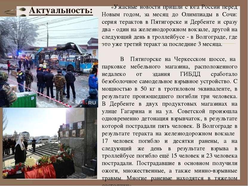 Актуальность: «Ужасные новости пришли с юга России перед Новым годом, за меся...