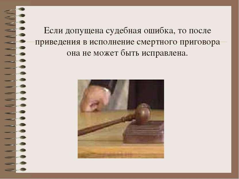 Если допущена судебная ошибка, то после приведения в исполнение смертного при...