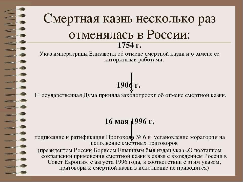 Смертная казнь несколько раз отменялась в России: 1754 г. Указ императрицы Ел...