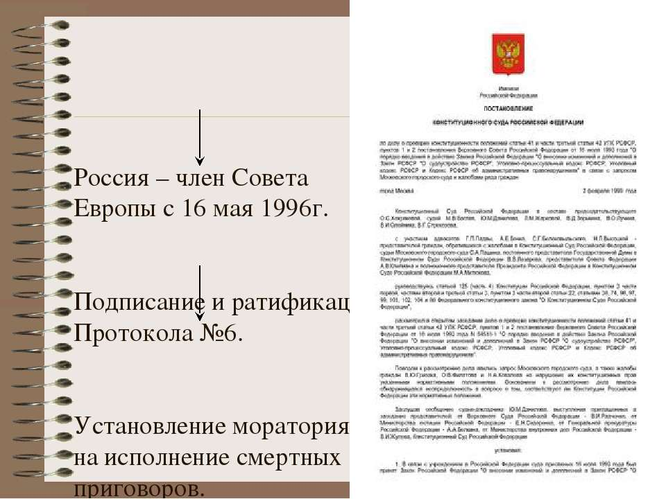 Россия – член Совета Европы с 16 мая 1996г. Подписание и ратификация Протокол...