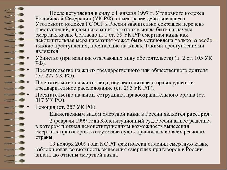 После вступления в силу с 1 января 1997 г. Уголовного кодекса Российской Феде...