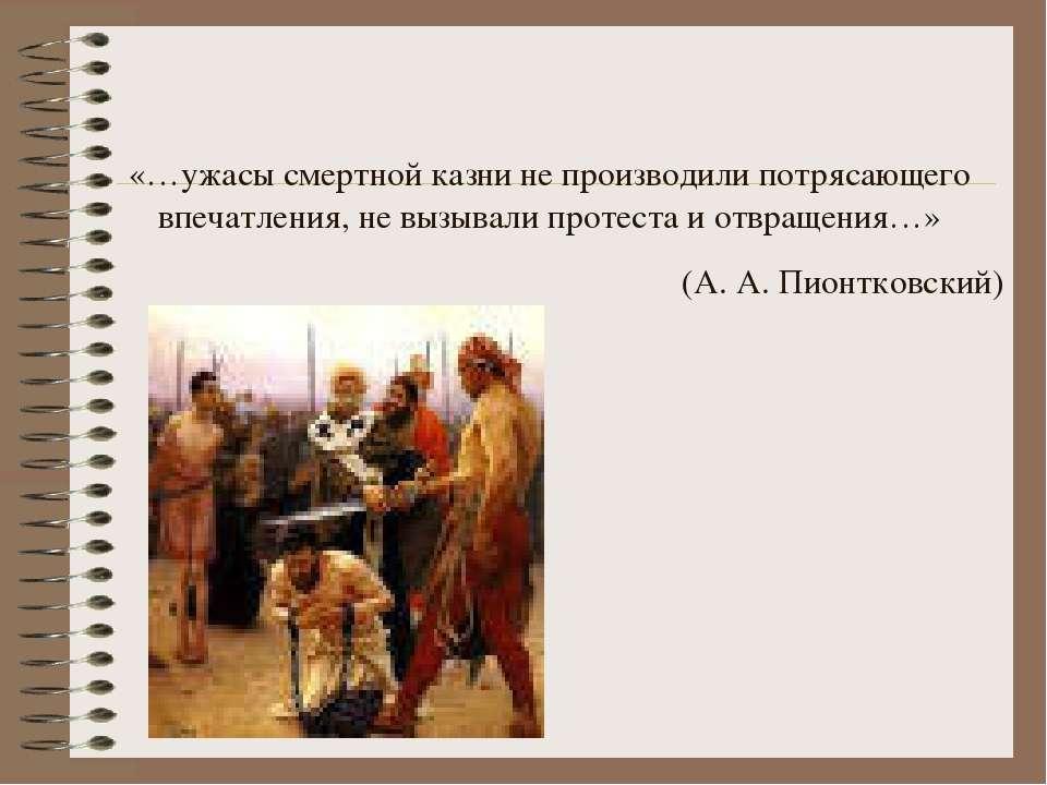«…ужасы смертной казни не производили потрясающего впечатления, не вызывали п...