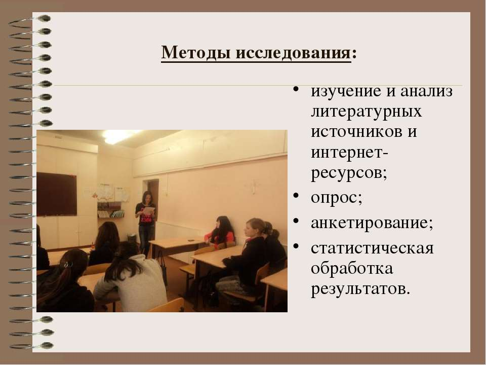 Методы исследования: изучение и анализ литературных источников и интернет-рес...