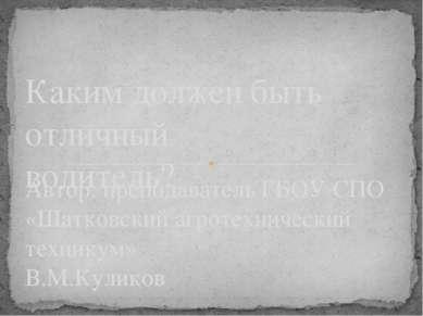 Автор: преподаватель ГБОУ СПО «Шатковский агротехнический техникум» В.М.Кулик...