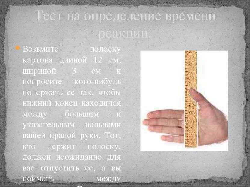 Тест на определение времени реакции. Возьмите полоску картона длиной 12 см, ш...