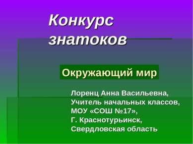 Конкурс знатоков Лоренц Анна Васильевна, Учитель начальных классов, МОУ «СОШ ...