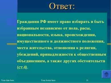 Ответ: Гражданин РФ имеет право избирать и быть избранным независимо от пола,...