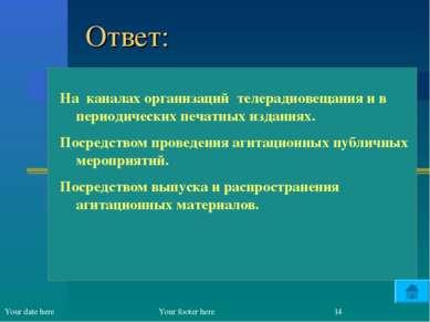 Ответ: На каналах организаций телерадиовещания и в периодических печатных изд...