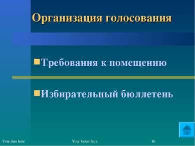 Организация голосования Требования к помещению Избирательный бюллетень Your f...