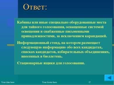 Ответ: Кабины или иные специально оборудованные места для тайного голосования...