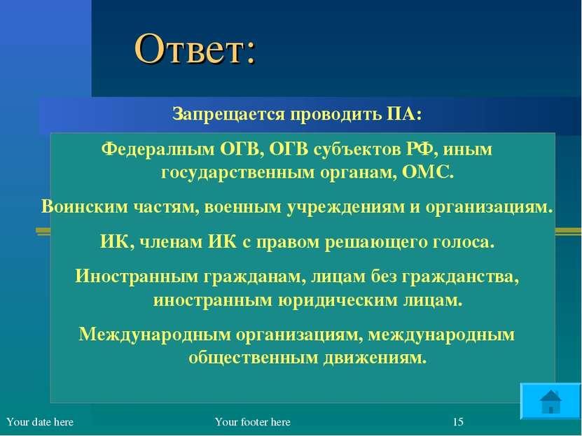 Ответ: Запрещается проводить ПА: Федералным ОГВ, ОГВ субъектов РФ, иным госуд...