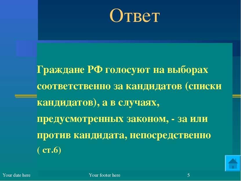 Граждане РФ голосуют на выборах соответственно за кандидатов (списки кандидат...