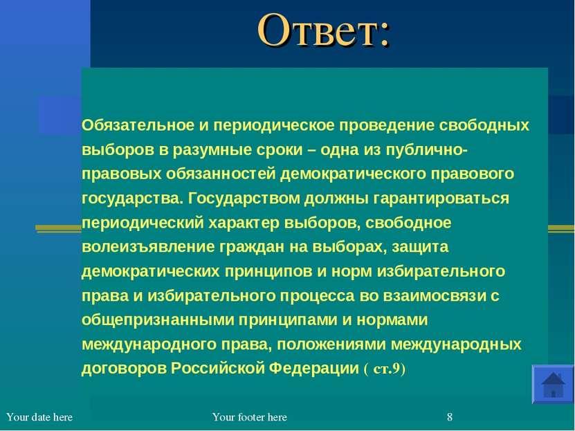 Ответ: Обязательное и периодическое проведение свободных выборов в разумные с...