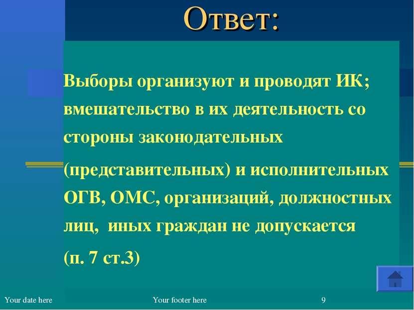 Ответ: Выборы организуют и проводят ИК; вмешательство в их деятельность со ст...
